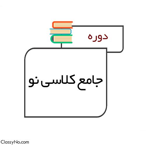 دوره جامع کلاسی نو